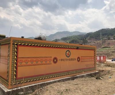 云龙县团结彝族乡施家村污水处理工程